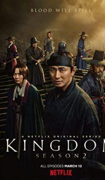 Королевство (Kingdom)