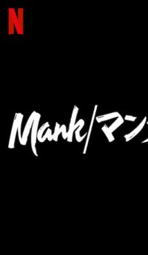 Манк (Mank)